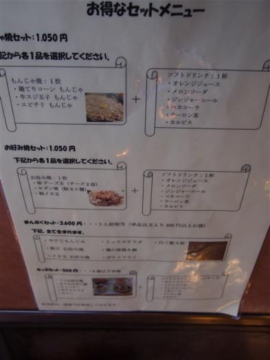 もんじゃ 江戸門6