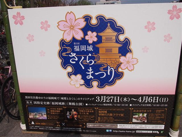 第5回 福岡城さくらまつり様子1