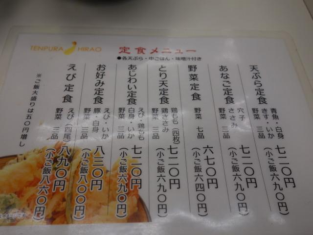 天ぷら ひらお 早良店の様子4