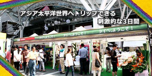アジア太平洋フェスティバル福岡2013-2