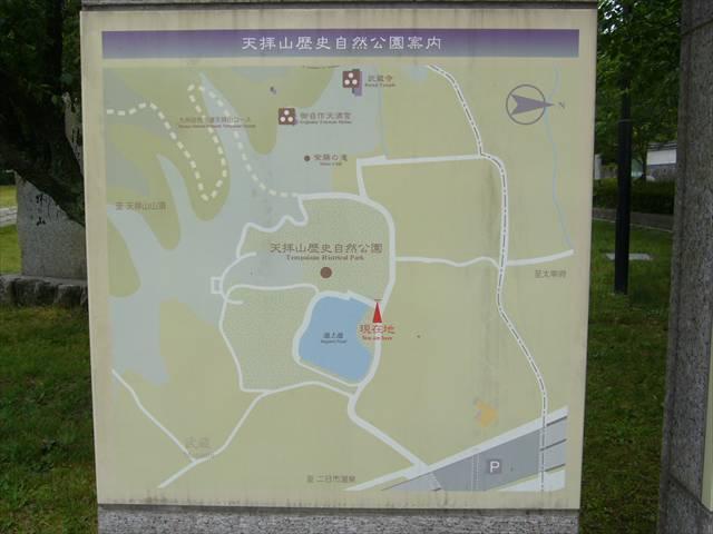 天拝山歴史自然公園1