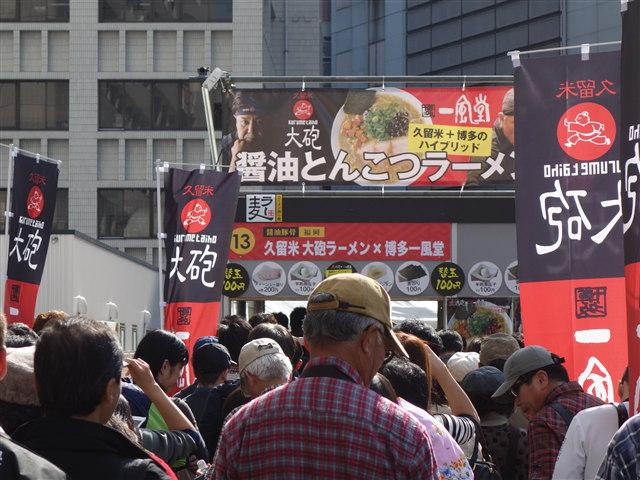 福岡ラーメンショー2014(第二幕)店13