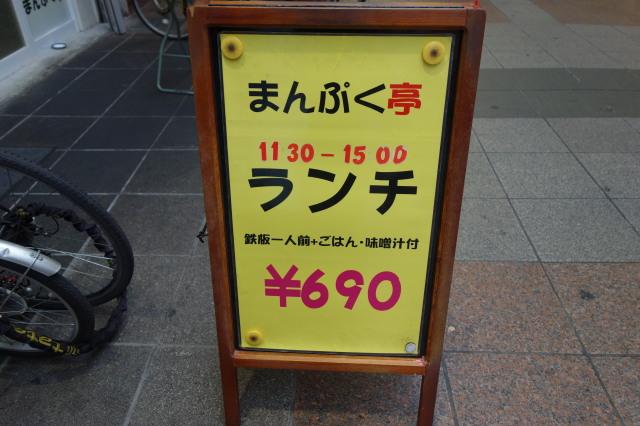 まんぷく亭3