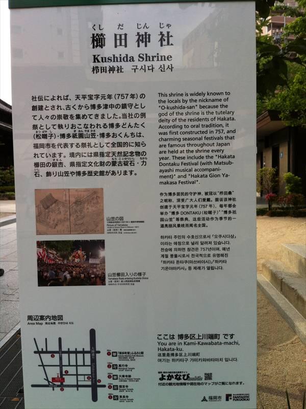 櫛田神社福岡市説明