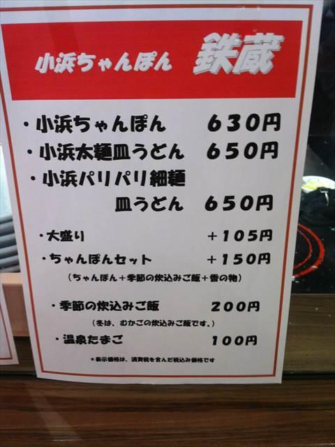 小浜ちゃんぽん鉄蔵2