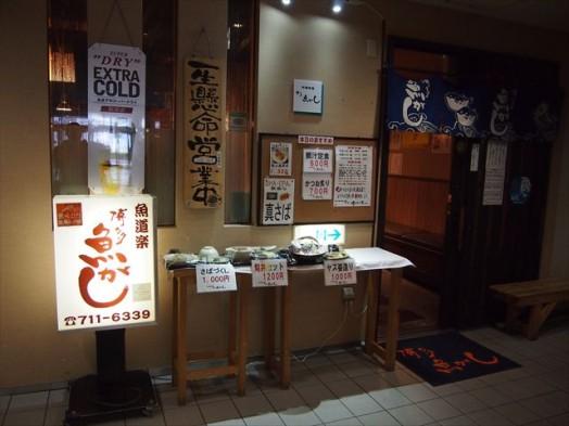 市場食堂 博多 魚がし(ヤズ姿造り)1
