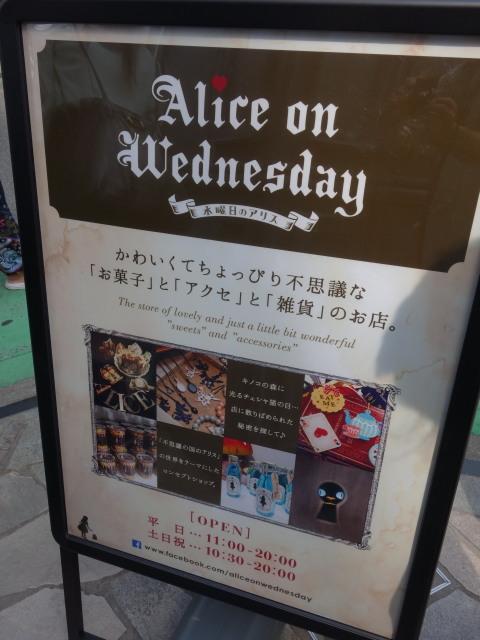 水曜日のアリス 福岡の様子2