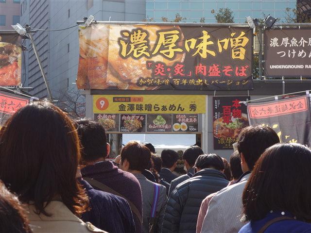 福岡ラーメンショー2014(第一幕)店9