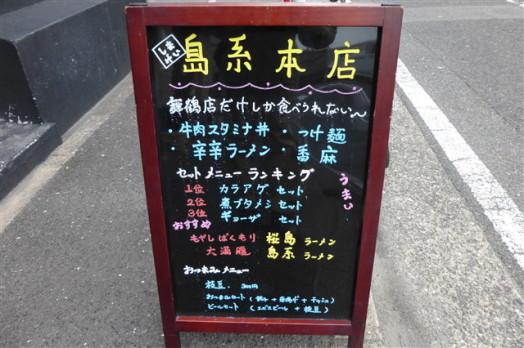 島系本店 舞鶴店2