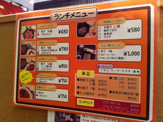 鉄なべ パルコ店4