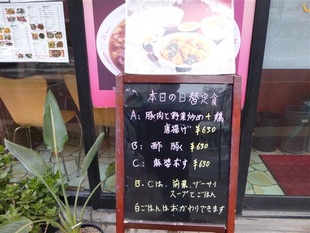 中華の家庭料理 巧福3