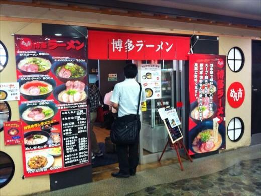 エキサイド博多⑥めん吉1
