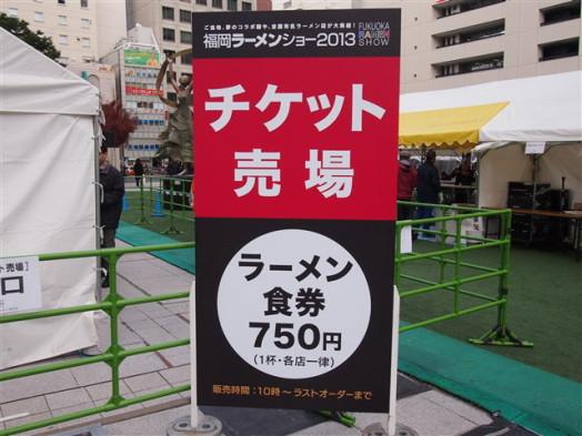 福岡ラーメンショー2013-4