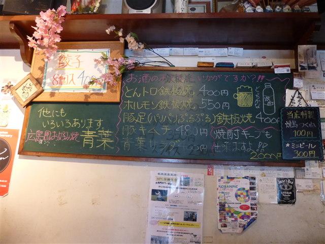 広島風 お好み焼 青葉4