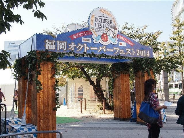 福岡オクトーバーフェスト2014-1