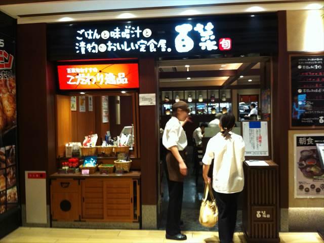 博多1番街⑩定食屋 百菜 旬1