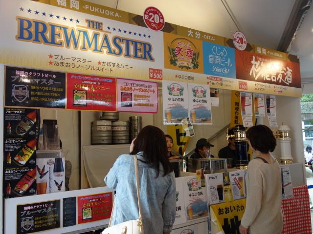 九州地ビールフェア醸造所1