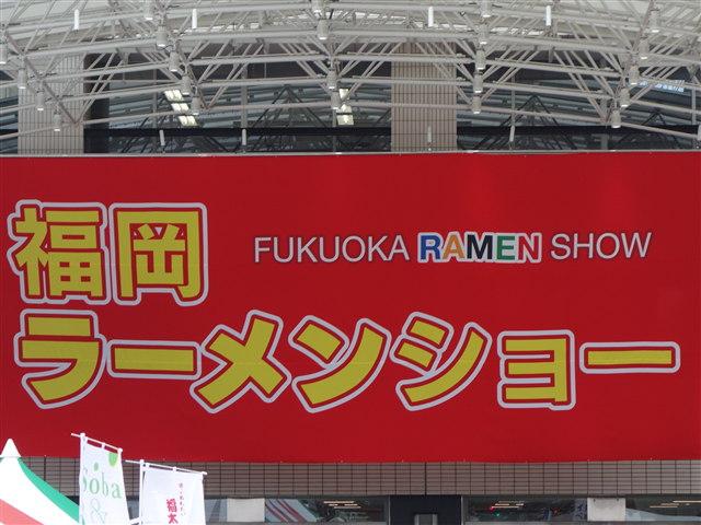 福岡ラーメンショー2014(第二幕)様子3