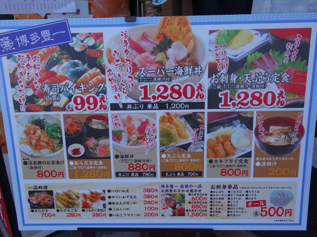 博多豊一 長浜食堂6