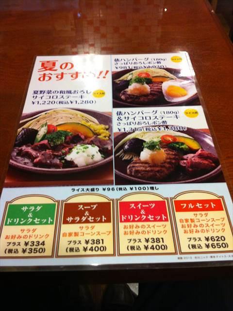 あじわいすとりーと⑮陶板焼き ハンバーグ俵屋3