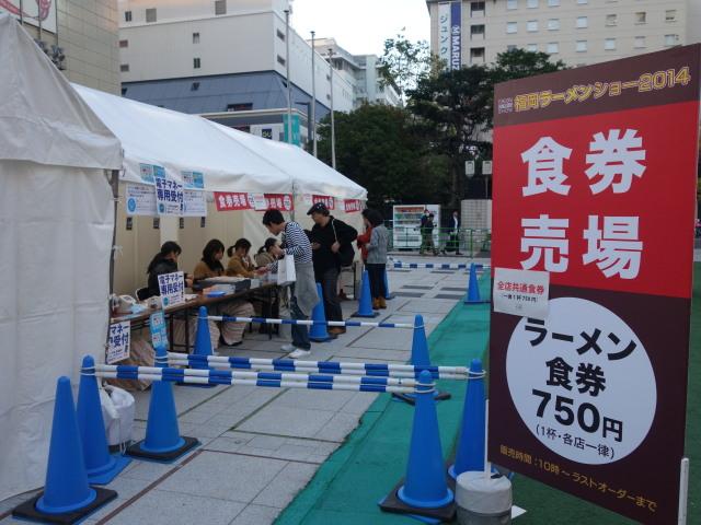 福岡ラーメンショー2014(第一幕)様子5