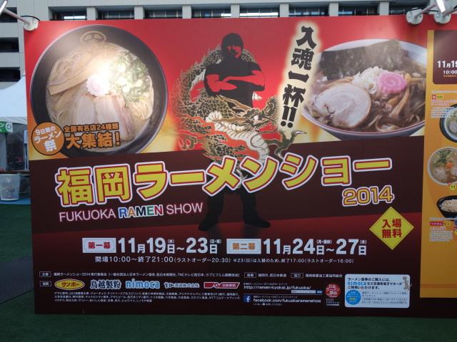 福岡ラーメンショー2014(第一幕)様子2