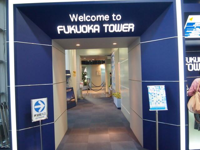 福岡タワー4-3