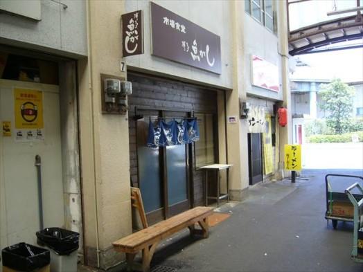 市場食堂 博多 魚がし(その1)2