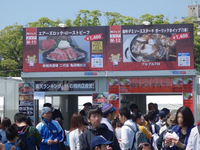 2016年 FUKUOKA 春 肉フェス出店店舗7