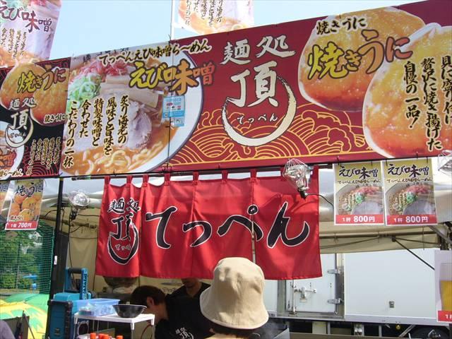 第2回北海道フェアin福岡11