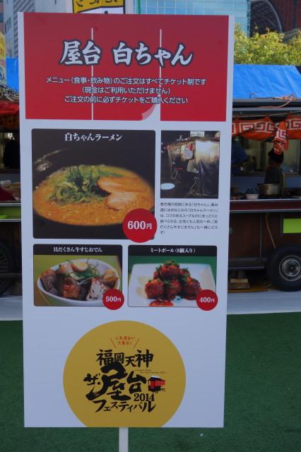 福岡天神ザ・屋台フェスティバル2014-13