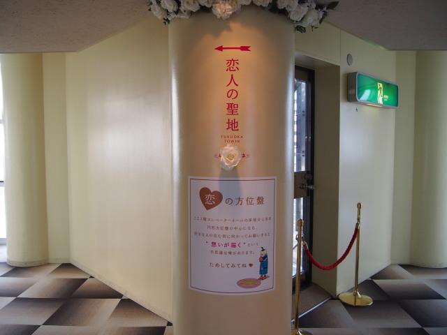 福岡タワー6-2