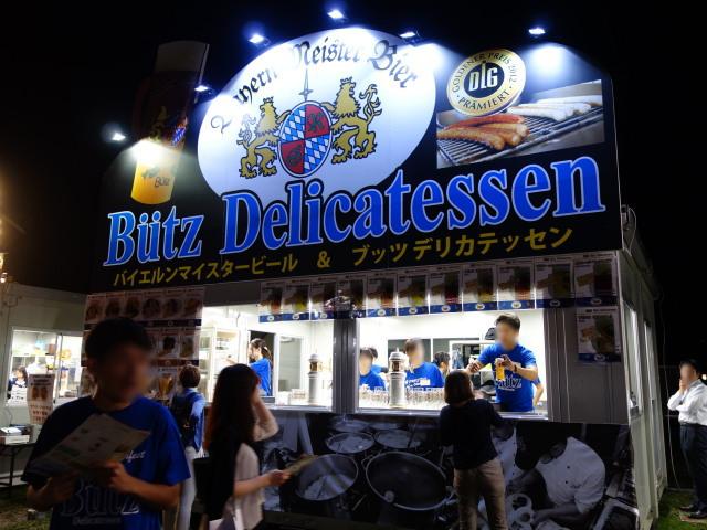 舞鶴公園オクトーバーフェスト2015出店4