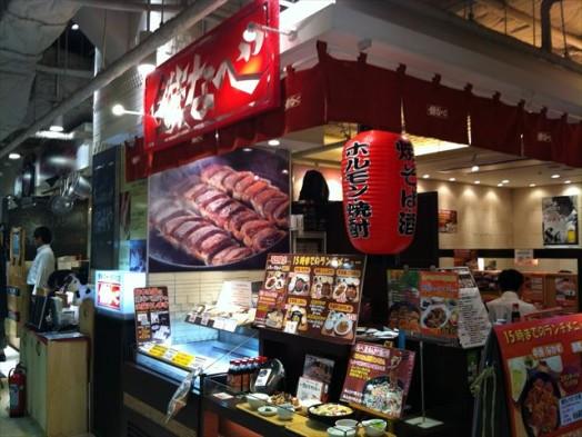 鉄なべ パルコ店1
