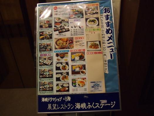関門海峡ミュージアム22