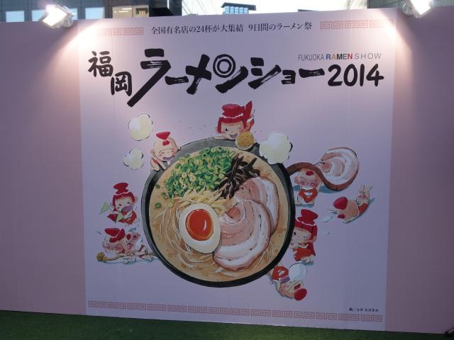 福岡ラーメンショー2014(第一幕)様子4