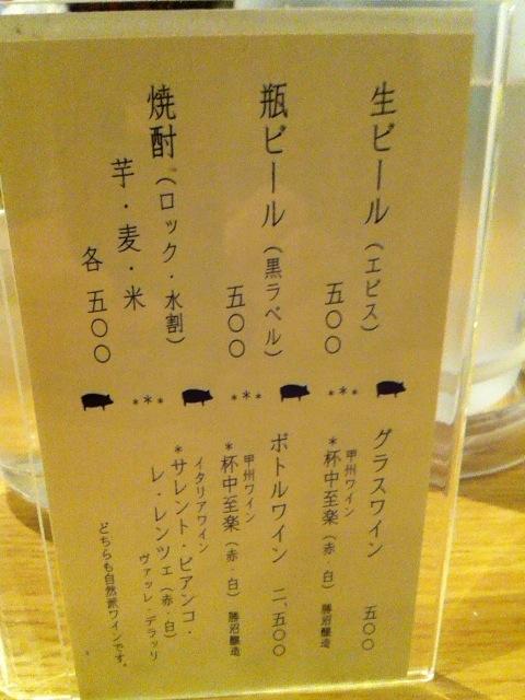 豚ステーキ 十一15