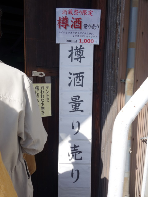大賀酒造 2015年 春の酒蔵開き樽酒1