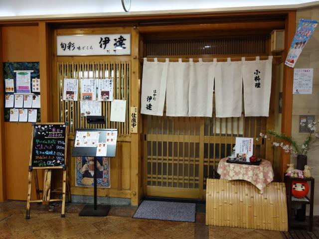 博多駅地下街 グルメ11
