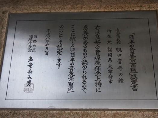 観世音寺17