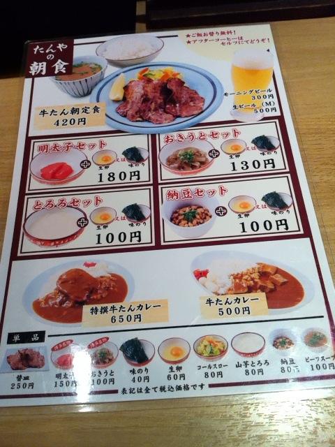 たんや(朝食)5
