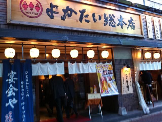 よかたい総本店8