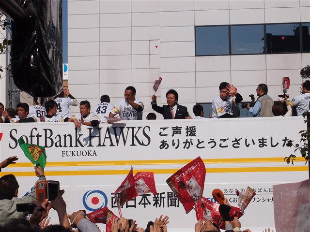 2014年ソフトバンクホークス優勝祝賀パレード17
