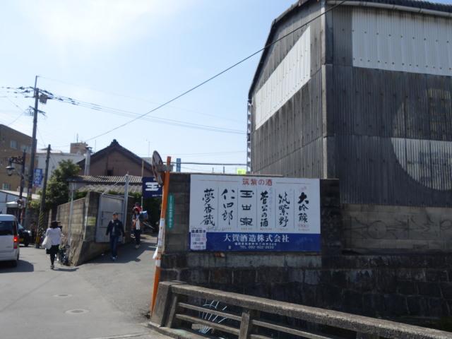 大賀酒造 2015年 春の酒蔵開き7