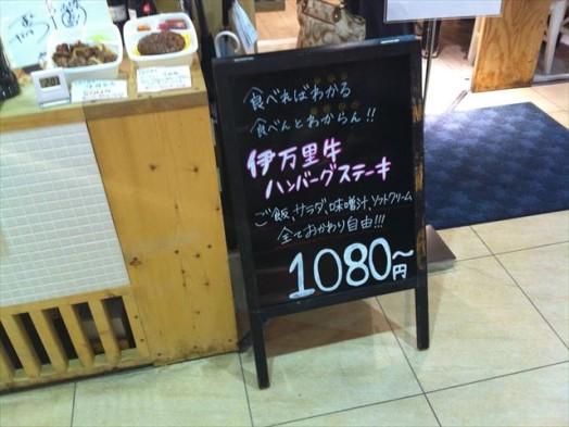 まかない食堂 極味や パルコ店2