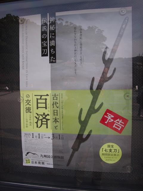 九州国立博物館44