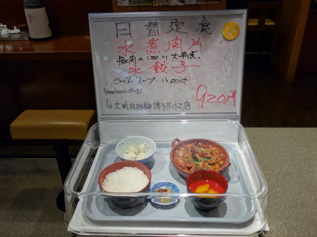 大明担担麺 博多デイトス店5