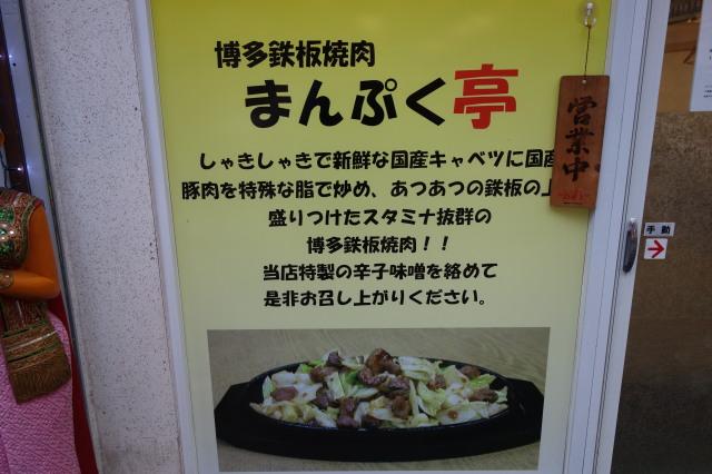 まんぷく亭2