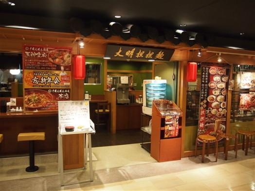 博多めん街道⑥大明坦坦麺