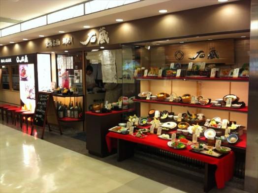 あじわいすとりーと⑩博多鯛めしと日本料理 石蔵2